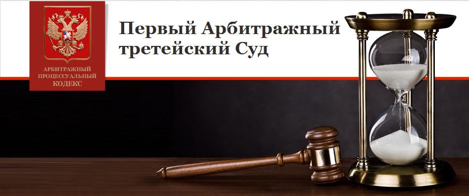 Первый Арбитражный Третейский Суд